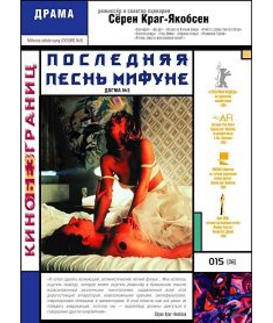 Последняя песнь Мифуне (Догма №3) [DVD]