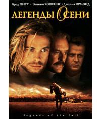 Легенды осени [DVD]