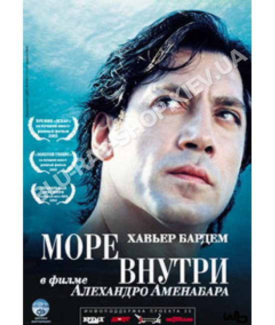 Море внутри [DVD]