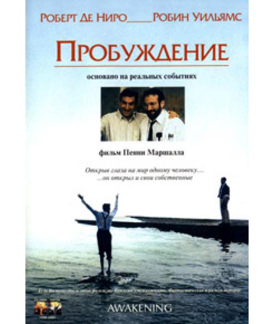 Пробуждение [DVD]