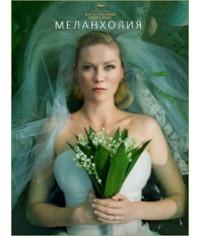 Меланхолия [DVD]