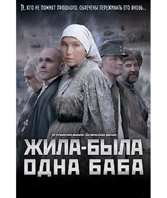 Жила-была одна баба [DVD]