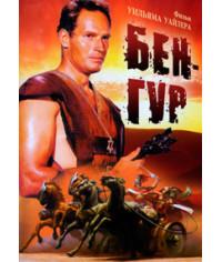 Бен-Гур [DVD]