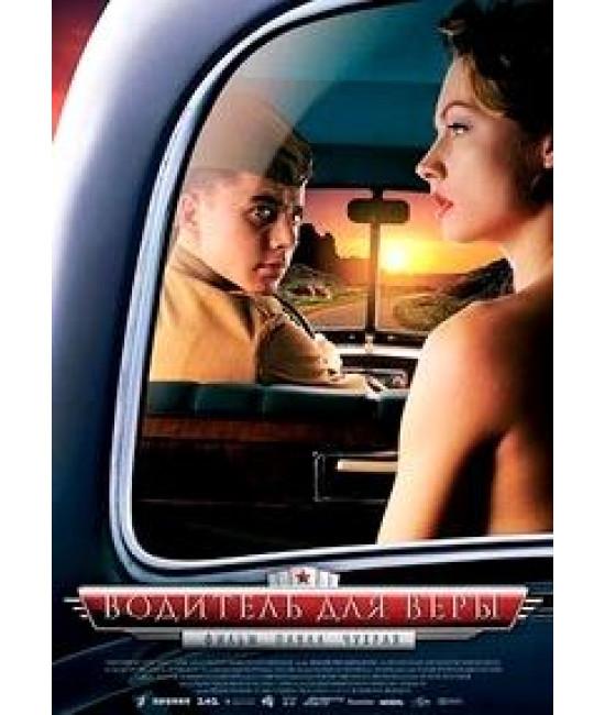 Водитель для Веры [DVD]