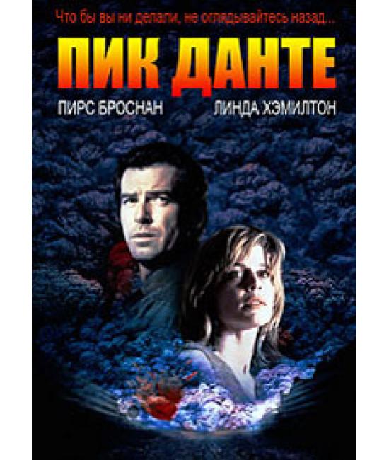 Пик Данте [DVD]