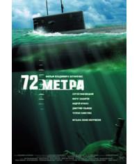 72 метра [DVD]
