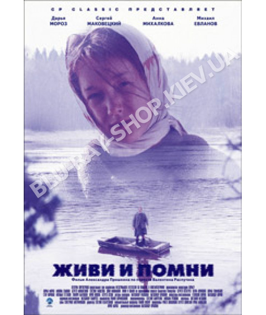 Живи и помни [DVD]