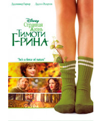Странная жизнь Тимоти Грина [DVD]