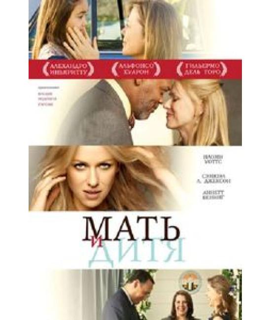 Мать и дитя [DVD]
