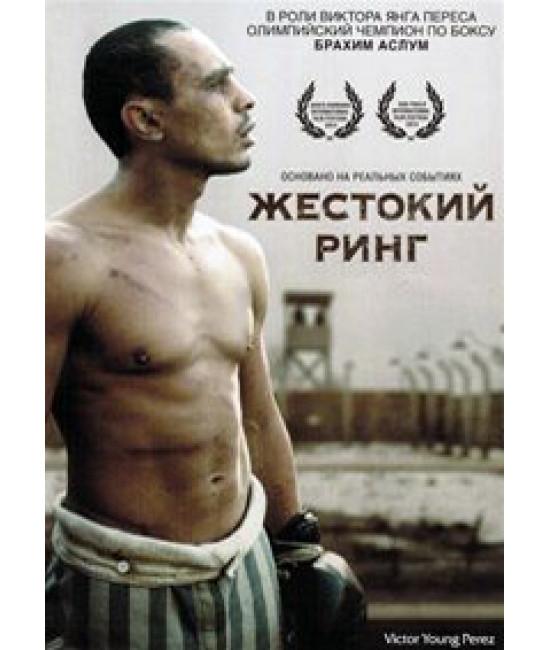 Жестокий ринг [DVD]