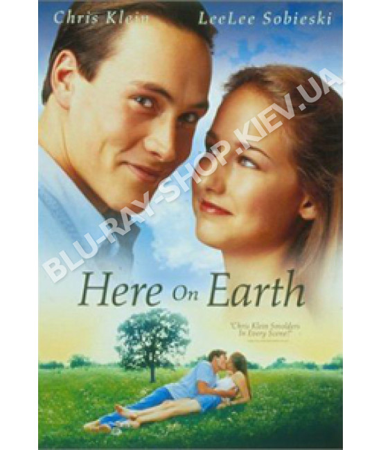 Здесь на Земле [DVD]