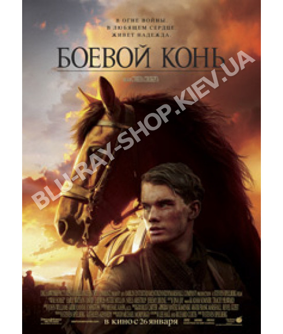 Боевой конь [DVD]