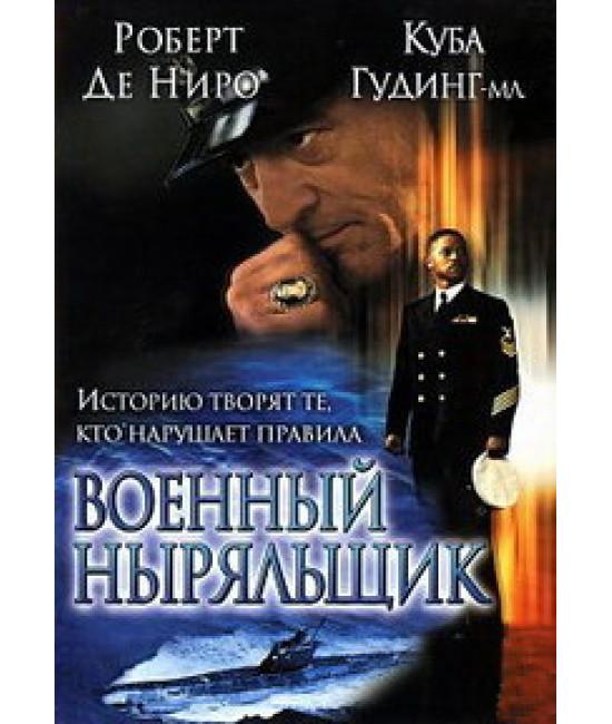 Военный ныряльщик [DVD]