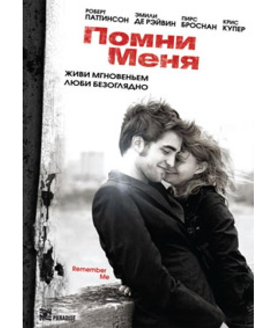 Помни меня [DVD]