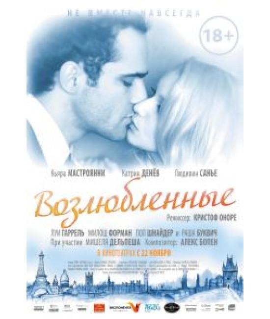 Возлюбленные [DVD]