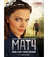 Матч [DVD]