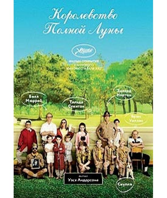 Королевство полной луны [DVD]