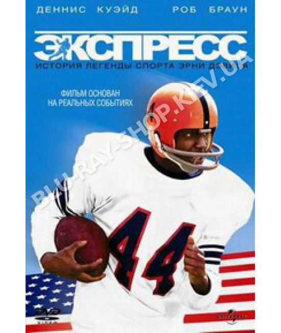 Экспресс: История легенды спорта Эрни Дэвиса [DVD]