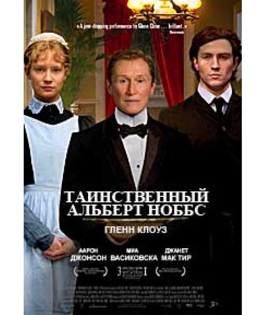 Таинственный Альберт Ноббс [DVD]