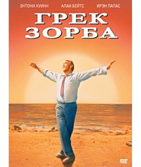Грек Зорба [DVD]