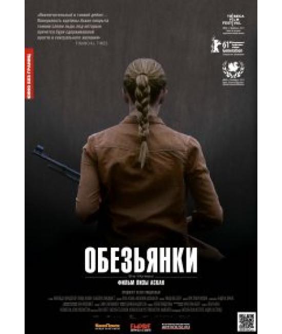 Обезьянки [DVD]