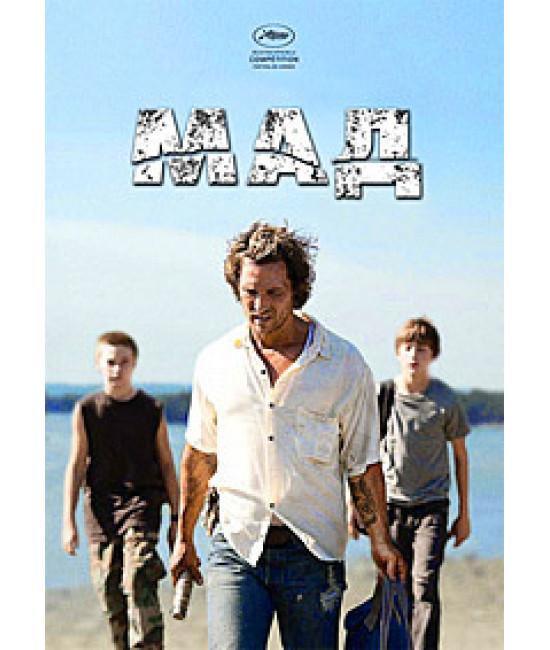 Мад [DVD]