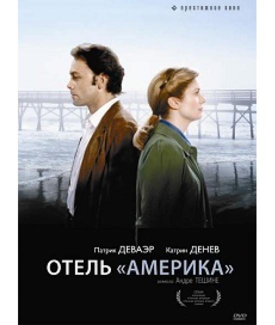 Отель «Америка» [DVD]