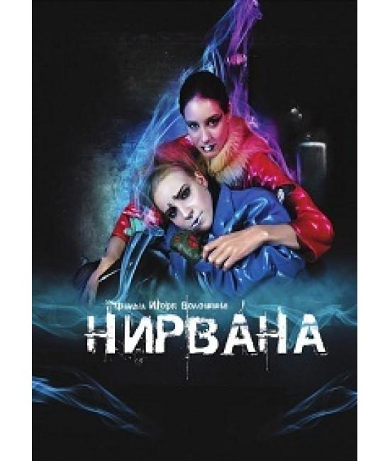 Нирвана [DVD]