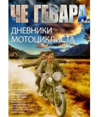 Че Гевара: Дневники мотоциклиста [DVD]