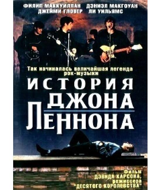 История Джона Леннона [DVD]