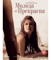 Молода и прекрасна [DVD]