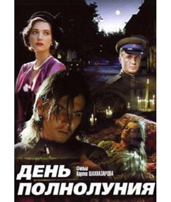 День полнолуния [DVD]