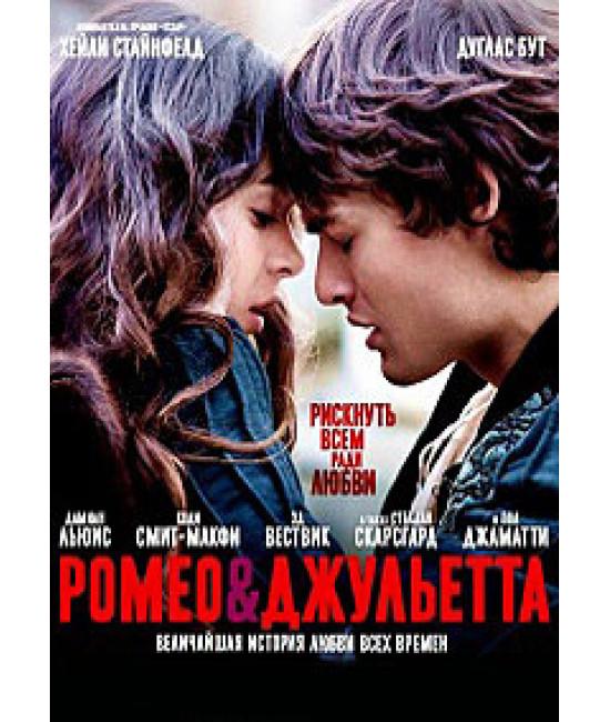 Ромео и Джульетта [DVD]