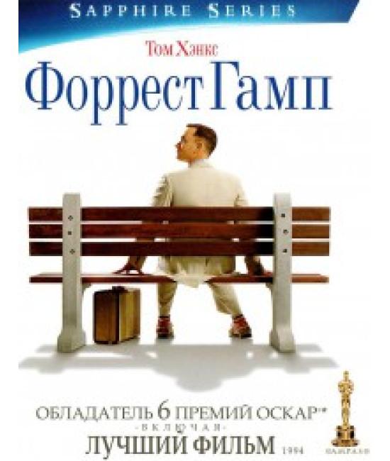 Форрест Гамп [DVD]