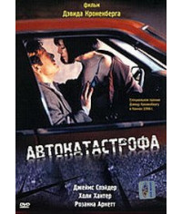Автокатастрофа [DVD]
