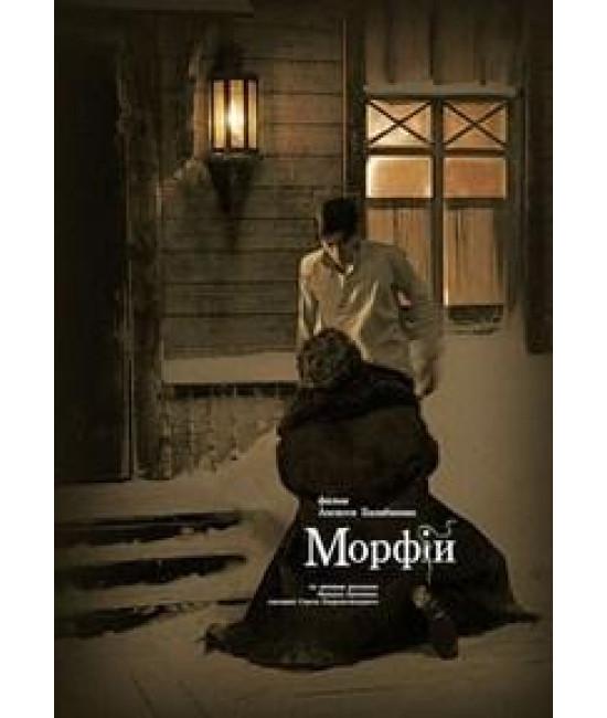 Морфий [DVD]