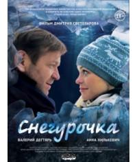 Снегурочка [DVD]