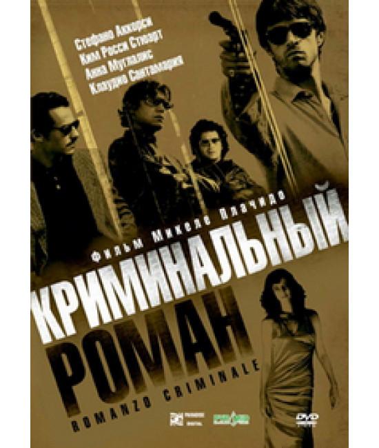Криминальный роман [DVD]