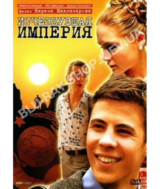 Исчезнувшая империя [DVD]