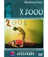 Франсуа Озон: Х2000 [DVD]