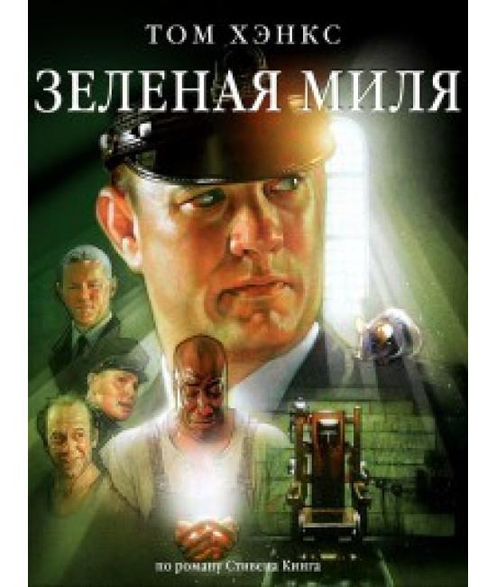 Зеленая миля [DVD]