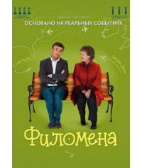 Филомена [DVD]