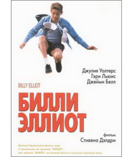 Билли Эллиот [DVD]