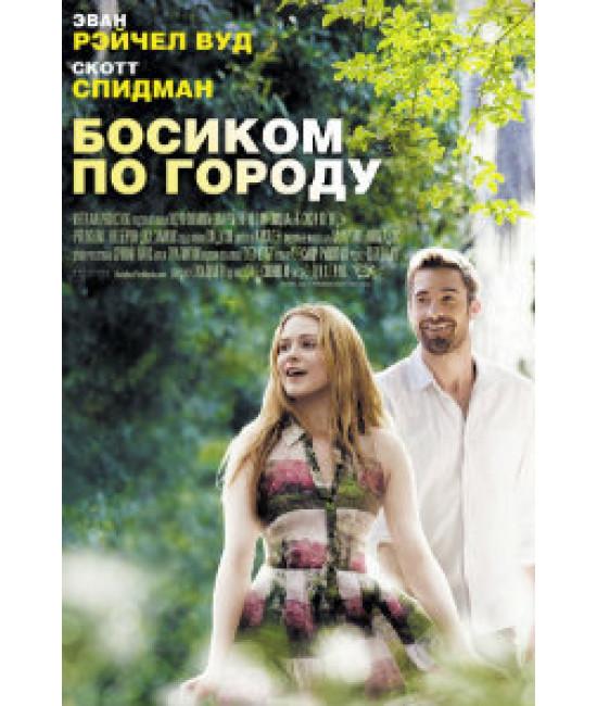 Босиком по городу [DVD]