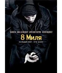 8 Миля [DVD]