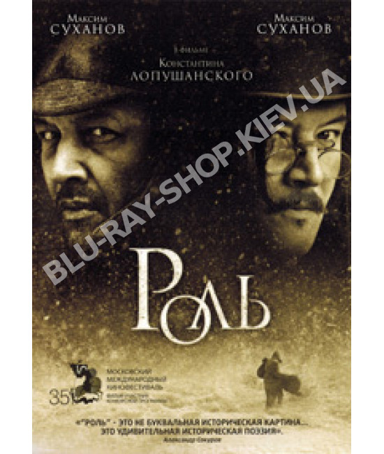 Роль [DVD]