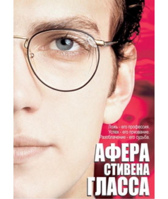 Афера Стивена Гласса [DVD]