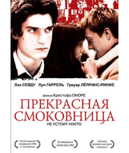 Прекрасная смоковница [DVD]