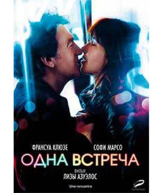 Одна встреча [DVD]