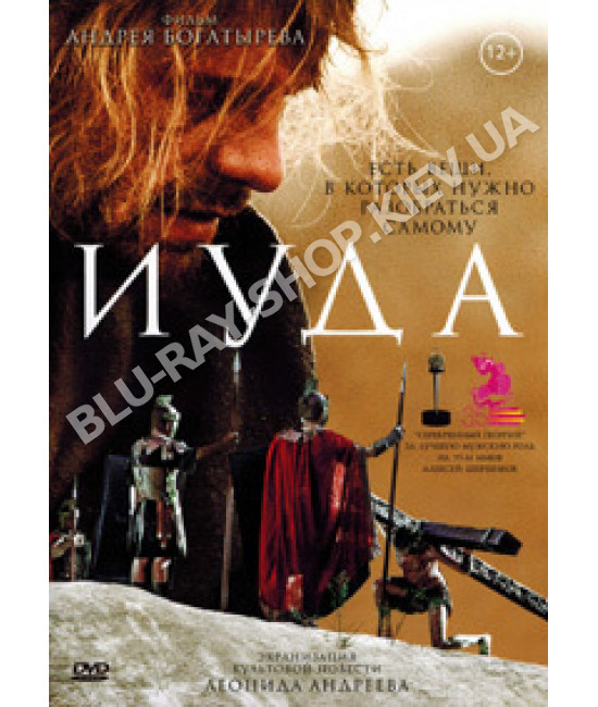 Иуда [DVD]